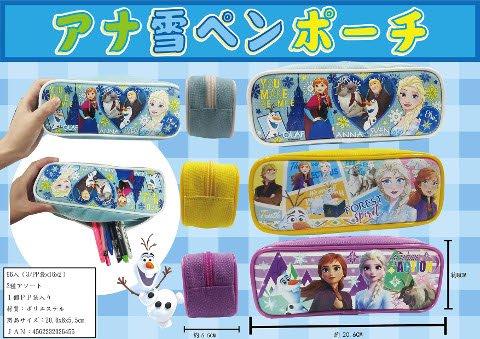 【お買い得】アナと雪の女王 ペンポーチ 【単価¥170】3入