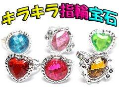 キラキラ指輪 宝石 【単価¥12】50入