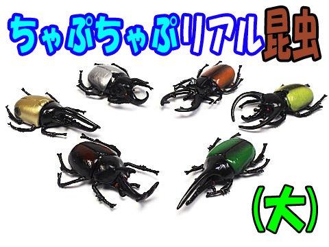ちゃぷちゃぷリアル昆虫(大) 【単価¥35】25入