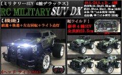 RC ミリタリーSUV DX 【単価¥750】4入