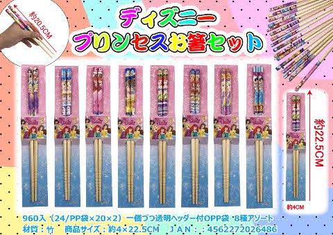 【お買い得】ディズニープリンセス お箸セット 【単価¥31】24入