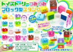 トイ・ストーリー つみつみブロック型スタンプ 2982 【単価¥30】60入