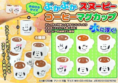 ぷかぷかスヌーピーコーヒーマグカップ 2996 【単価¥36】50入