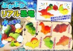 ぷかぷかリアル恐竜 3003 【単価¥36】50入