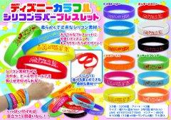 ディズニー カラフルシリコンラバーブレスレット 3015 【単価¥13】100入