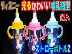 光るディズニーかわいい哺乳瓶型ストローボトル2  【単価¥147】12入