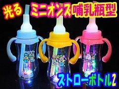 光るミニオンズ哺乳瓶型ストローボトル2  【単価¥147】12入