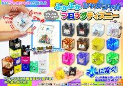 ぷかぷかシャカシャカ ブロックディズニー 2973 【単価¥31】50入