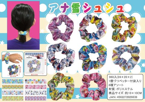 【お買い得】アナと雪の女王 シュシュ 【単価¥33】24入