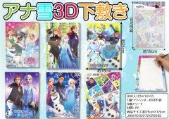 アナと雪の女王 3D下敷 【単価¥25】25入