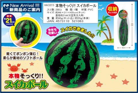 【お買い得】本物そっくりスイカボール 【単価¥63】12入