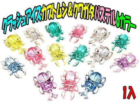 クラッシュアイス カブトムシ&クワガタパステル6カラー 506−563 【単価¥900】1入