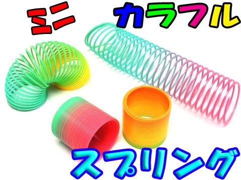 ミニカラフルスプリング 【単価¥13】50入