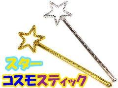 スターコスモススティック 【単価¥20】50入