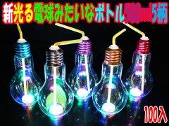 新光る電球みたいなボトル500ml 4柄 【単価¥108】50入