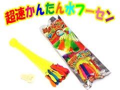 超かんたん水フーセン 【単価¥59】12入