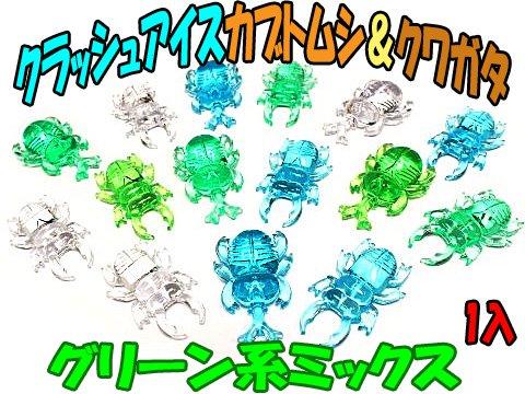クラッシュアイス カブトムシ&クワガタグリーン系ミックス 506−564 【単価¥900】1入