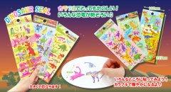 恐竜シール 【単価¥27】25入