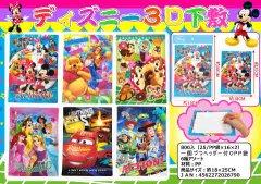 【お買い得】ディズニー 3D下敷 【単価¥22】25入