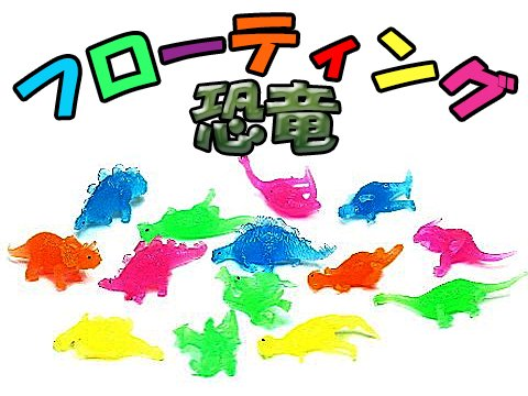 フローティング恐竜 【単価¥12】100入