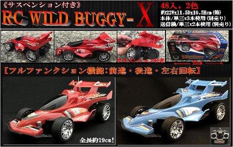 RC WILD BUGGY−X 【単価¥575】2入