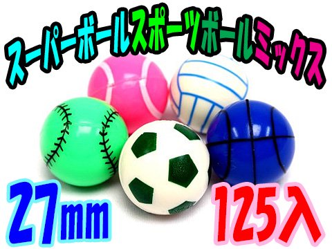 スーパーボール スポーツボールミックス 27ミリ 【単価¥16】125入