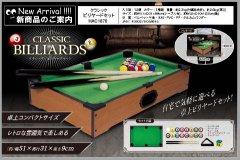 クラシックビリヤードセット 【単価¥1850】1入
