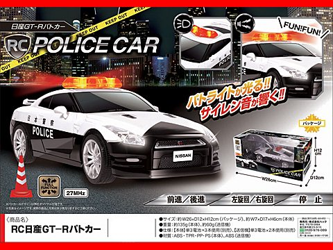 RC 日産GT−Rパトカー 【単価¥813】1入