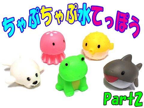 ちゃぷちゃぷ水てっぽうpart2 【単価¥30】25入