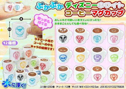 ぷかぷかディズニー ホワイトコーヒーマグカップ 3004 【単価¥36】50入