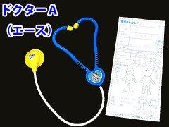 ドクターA(エース) 【単価¥58】12入