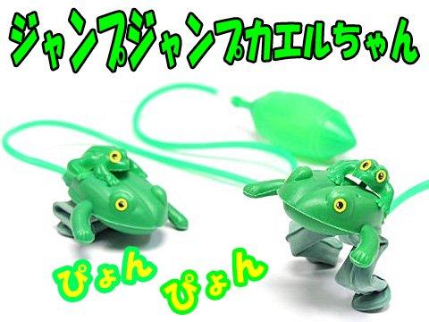 ジャンプジャンプカエルちゃん 【単価¥59】12入