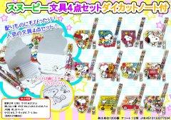 【お買い得】スヌーピー 文具4点セット ダイカットノート付 3023 【単価¥25】25入