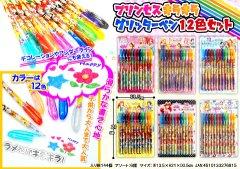 プリンセス キラキラグリッターペン12色セット 2992 【単価¥175】6入