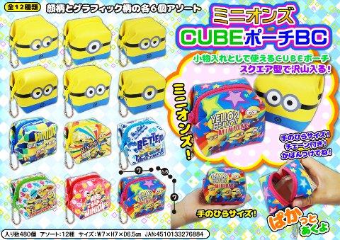 ミニオンズ CUBEポーチBC 2993 【単価¥62】12入