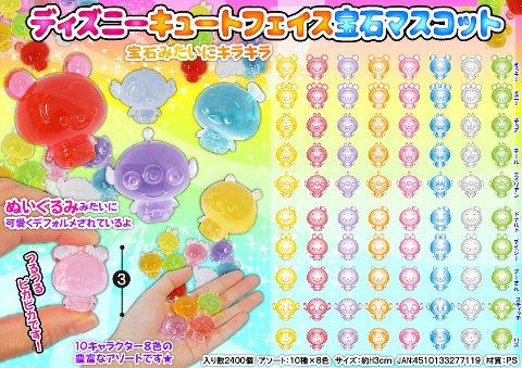 ディズニー キュートフェイス宝石マスコット 3028 【単価¥13】100入