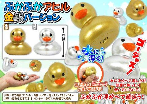 ぷかぷかアヒル 金銀バージョン 3052 【単価¥31】50入