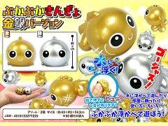 ぷかぷかきんぎょ 金銀バージョン 3053 【単価¥33】50入