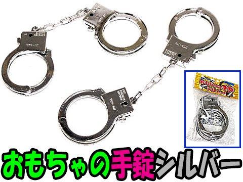 おもちゃの手錠シルバー 【単価¥49】25入