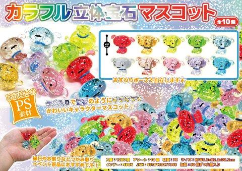 クレヨンしんちゃん シロ カラフル宝石マスコット 3057 【単価¥38】50入