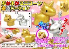 ぷかぷかユニコーン 金銀バージョン 3060 【単価¥40】50入