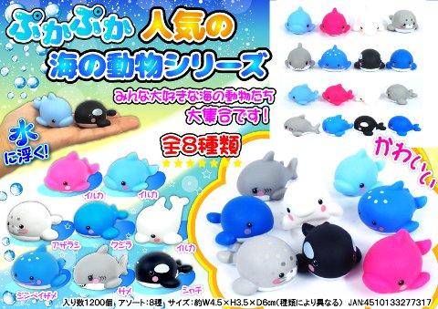 ぷかぷか人気の海の動物シリーズ 3073 【単価¥35】50入