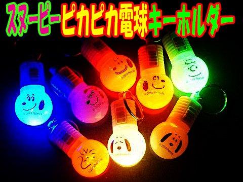スヌーピー ピカピカ電球キーホルダー 3012 【単価¥34】24入