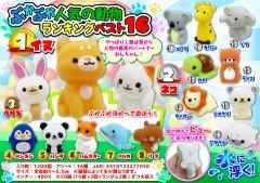 ぷかぷか人気の動物ランキングベスト16 3016 【単価¥34】50入