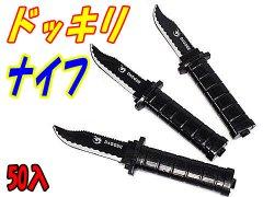 ドッキリナイフ 【単価¥29】25入