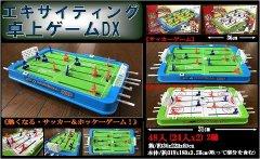 エキサイティング卓上ゲームDX 【単価¥550】2入