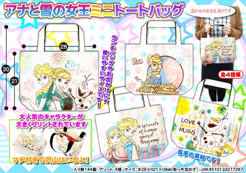 アナと雪の女王 ミニトートバッグ  3033 【単価¥225】12入