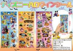 ディズニー ハロウィンシール 【単価¥29】25入