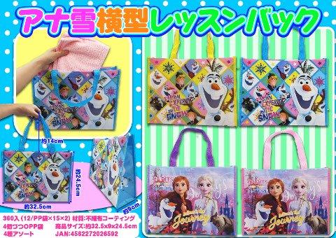 アナと雪の女王 横型レッスンバッグ 【単価¥63】12入