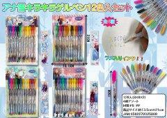 アナと雪の女王 キラキラゲルペン12色セット 【単価¥175】8入